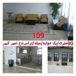 اجاره آپارتمان مبله در کاشان کد 109