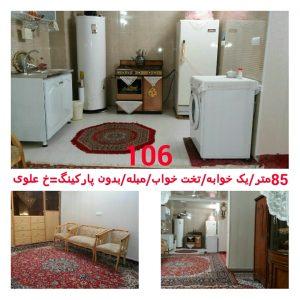 اجاره منزل مبله یک خوابه در کاشان کد 106
