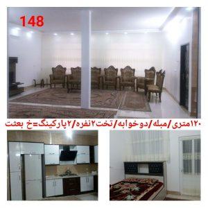 اجاره روزانه منزل دو خوابه در کاشان کد 148