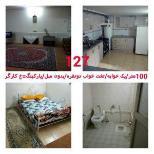 اجاره منزل یک خوابه در کاشان کد ۱۲۷