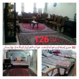 اجاره منزل دو خوابه در کاشان کد ۱۲۶