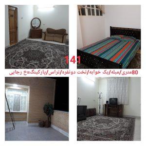اجاره منزل مبله یک خوابه در کاشان کد 141