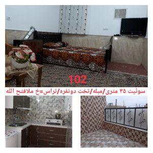 اجاره سوئیت مبله در کاشان کد 102
