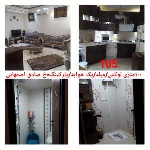 اجاره منزل مبله لوکس در کاشان کد 105