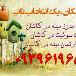 قیمت منزل مبله در کاشان