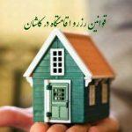 قوانین رزرو اقامتگاه در کاشان
