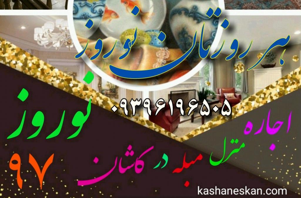 اجاره سوئیت مبله در کاشان نوروز ۹۷