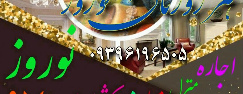 اجاره سوئیت در کاشان نوروز ۹۷