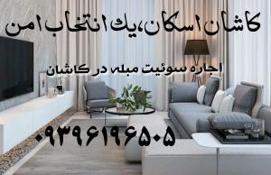 اجاره منزل در کاشان