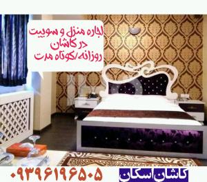 خانه معلم کاشان
