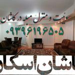 سوئیت و منزل مبله در کاشان