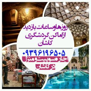 روزها و ساعات بازدید از اماکن گردشگری کاشان