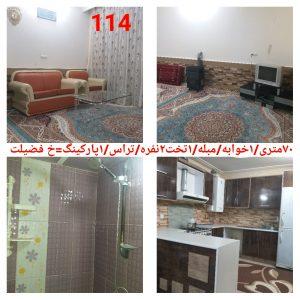 منزل یک خوابه در کاشان کد 114
