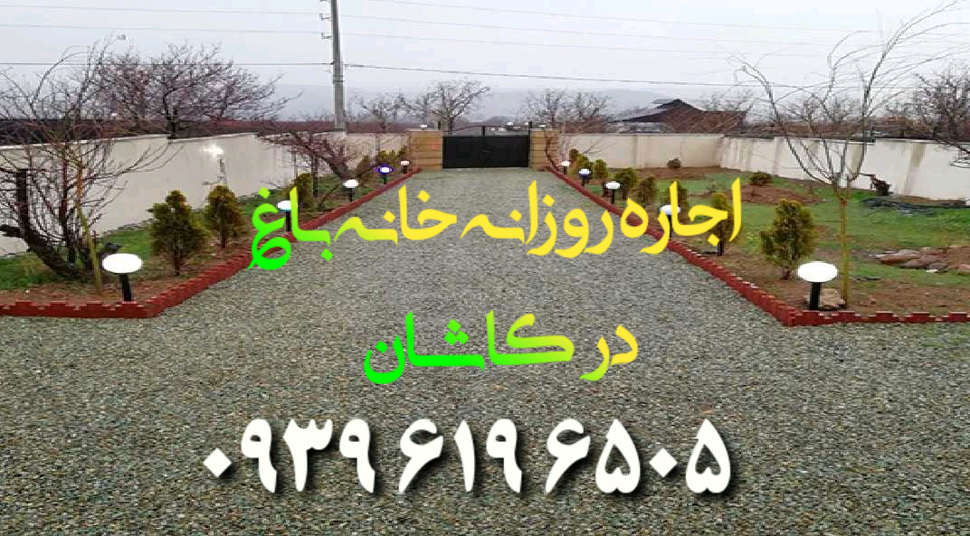 اجاره خانه باغ در کاشان