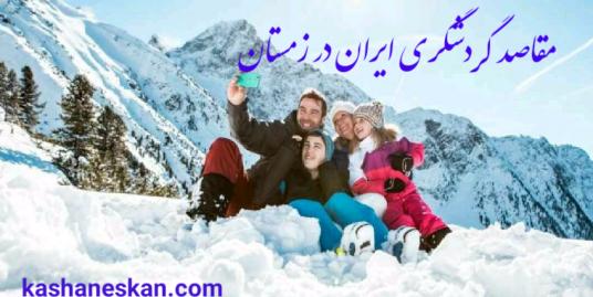 مقاصد گردشگری ایران در زمستان